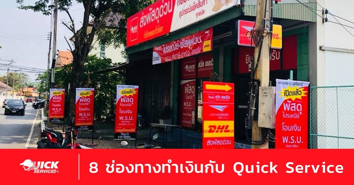 8 ช่องทางทำเงินกับ Quick Service