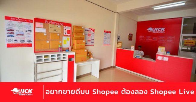ขายของบน Shopee ทั้งที ถ้าอยากขายดี ต้องลอง Shopee Live