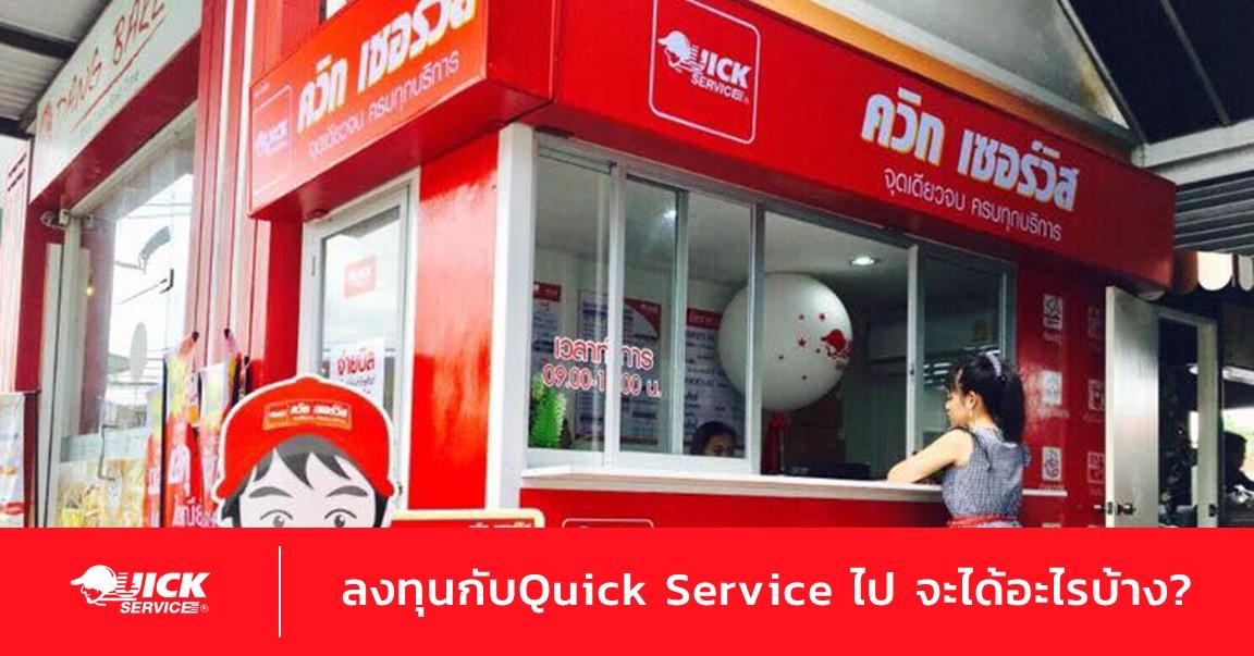 ลงทุนซื้อแฟรนไชส์ Quick Service ไป จะได้รับอะไรตอบแทน?