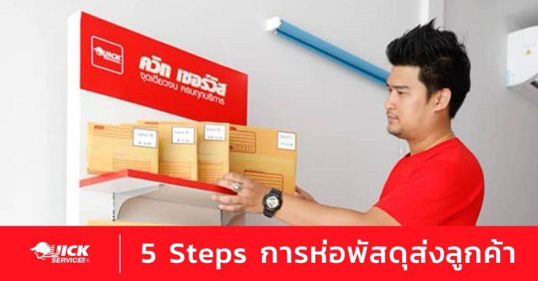 5 Steps การห่อพัสดุส่งลูกค้า