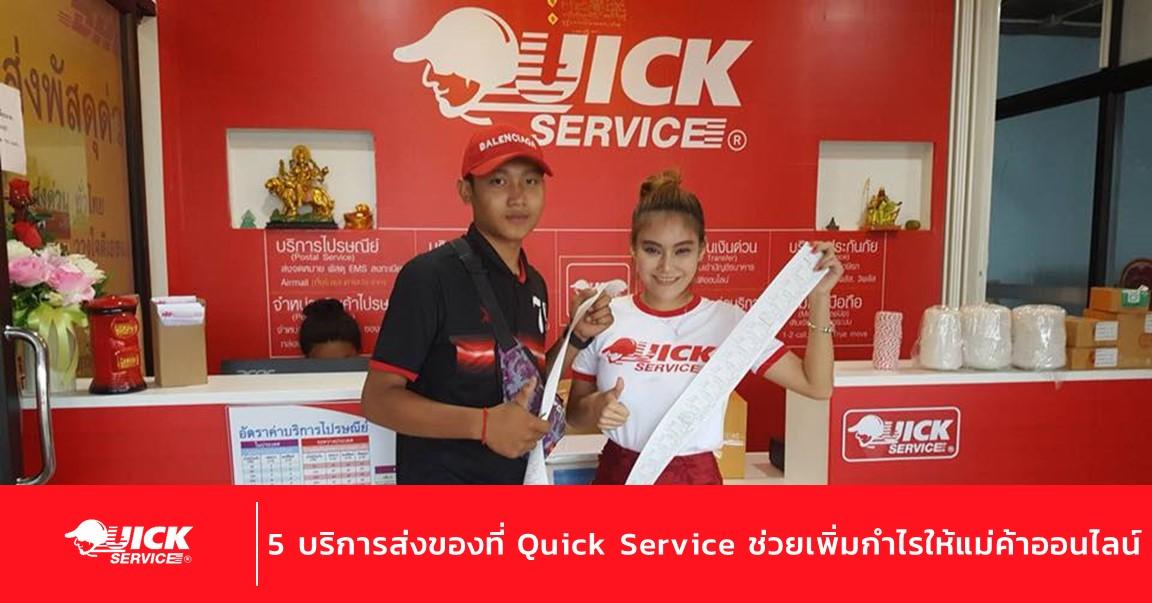 5 บริการส่งของที่ Quick Service ช่วยเพิ่มกำไรให้ชีวิตแม่ค้าออนไลน์
