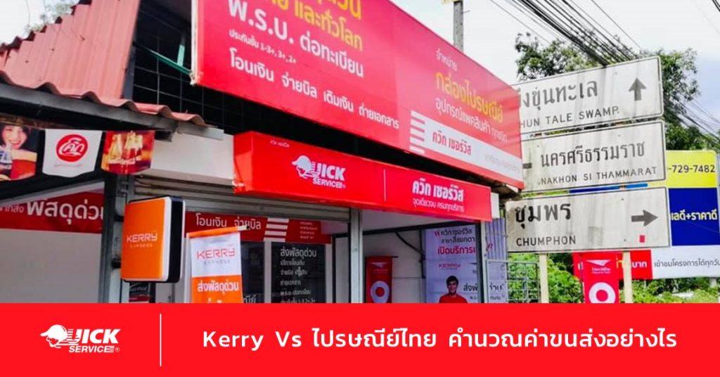 Kerry Vs ไปรษณีย์ไทย คำนวณค่าขนส่งอย่างไร
