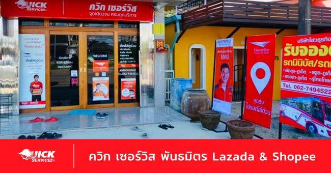 ขายของกับ Lazada & Shopee ฝากส่งฟรีที่ Quick Service