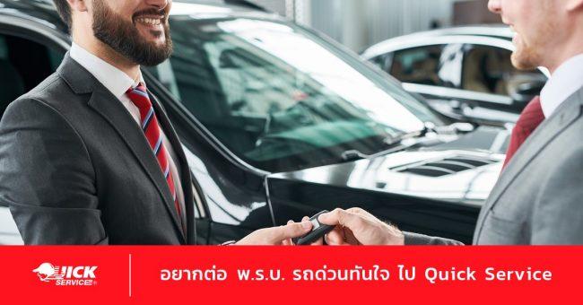 ไม่ซื้อไม่ต่อ พ.ร.บ. รถยนต์ ระวังจะ เจ็บ จน ไม่ทันตั้งตัว