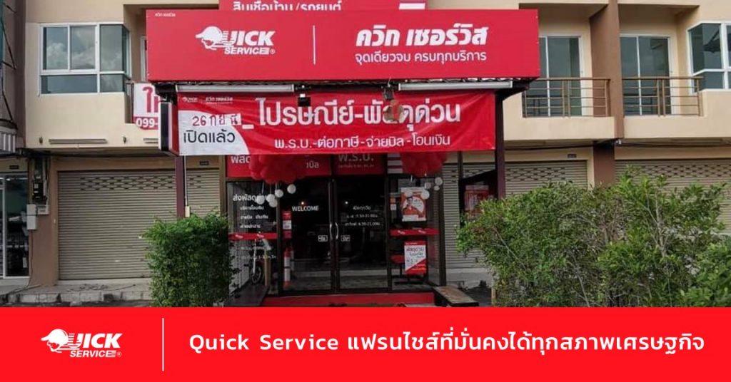 4 เหตุผลสำคัญ ที่ทำให้อนาคต Quick Service คือธุรกิจที่จะมั่นคงยั่งยืน