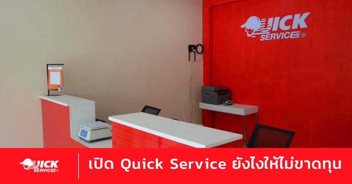 ทำอย่างไร ให้คืนทุนไวกำไรเร็วกับ Quick Service