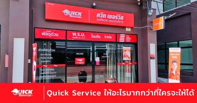 มีร้านค้าอื่นอยู่แล้ว เปิด Quick Service ร่วมได้ไหม?