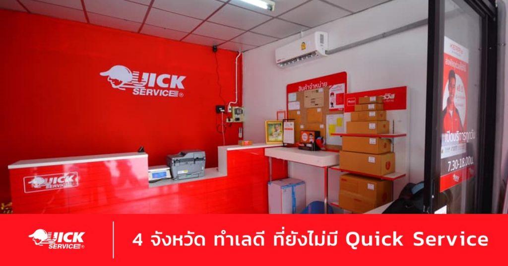 4 จังหวัดต่อไปนี้ รุ่งทันทีถ้าเปิด Quick Service