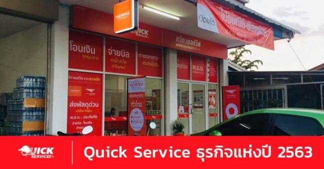 ปีใหม่ ทำไมถึงควรตัดสินใจเปิด Quick Service