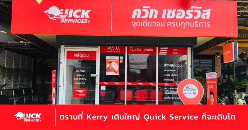 ผู้ลงทุนได้อะไร ที่ Quick Service ไปจับมือกับ Kerry Express
