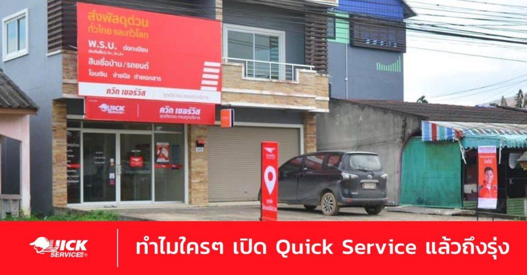 5 สิ่งช่วยการันตี ว่าลงทุน Quick Service แล้วดีไม่มีเจ๊ง