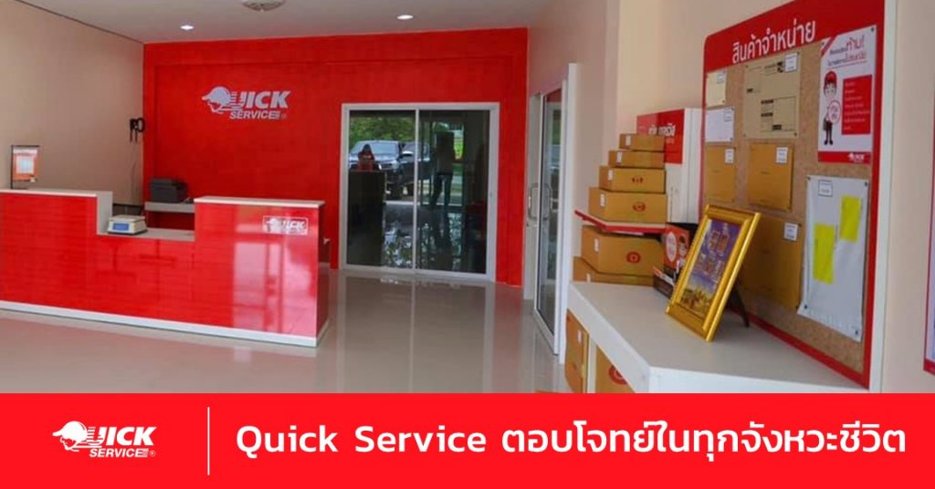 ไม่ว่าจังหวะชีวิตไหน ไป Quick Service ก็ตอบโจทย์