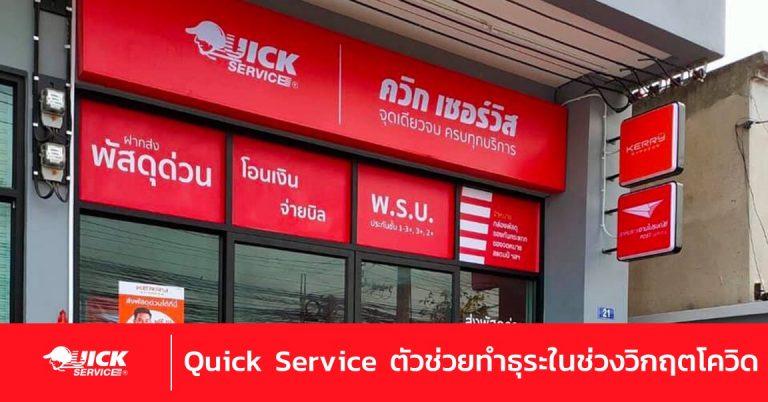 Quick Service ตัวช่วยทำธุระในช่วงวิกฤตโควิด