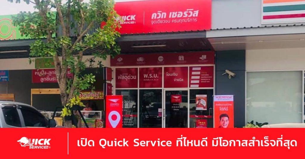 อยากเปิด Quick Service ให้กำไรดี ควรเปิดที่ไหนดี?