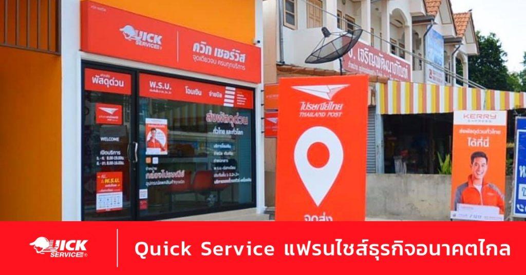 4 ปัจจัยที่ทำให้อนาคต Quick Service มั่นคงยิ่งขึ้น