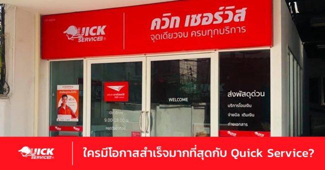 Quick Service คือธุรกิจที่เหมาะกับใครที่สุด?