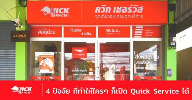 แม้ไม่เคยทำธุรกิจ ทำไมถึงเปิด Quick Service สำเร็จได้