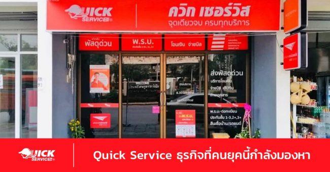 ไม่ว่าจะกำลังมองหาธุรกิจแบบไหน ให้ Quick Service คือคำตอบ