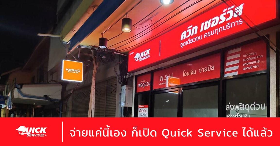 2 สิ่งที่ต้องจ่าย ถ้าอยากเปิดแฟรนไชส์ Quick Service
