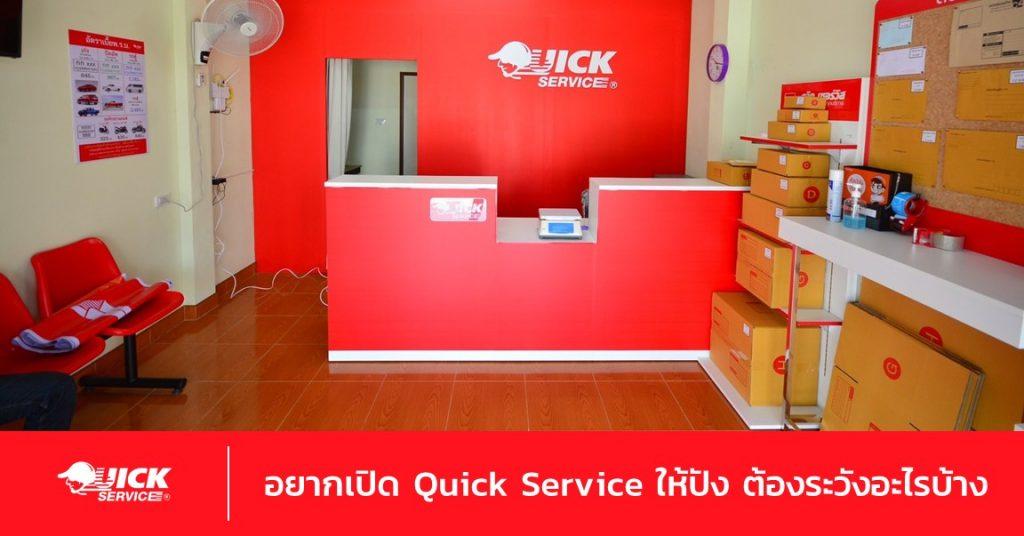 คืนทุนไม่ไวกำไรไม่ปัง 3 สิ่งต้องระวังเมื่อเปิด Quick Service