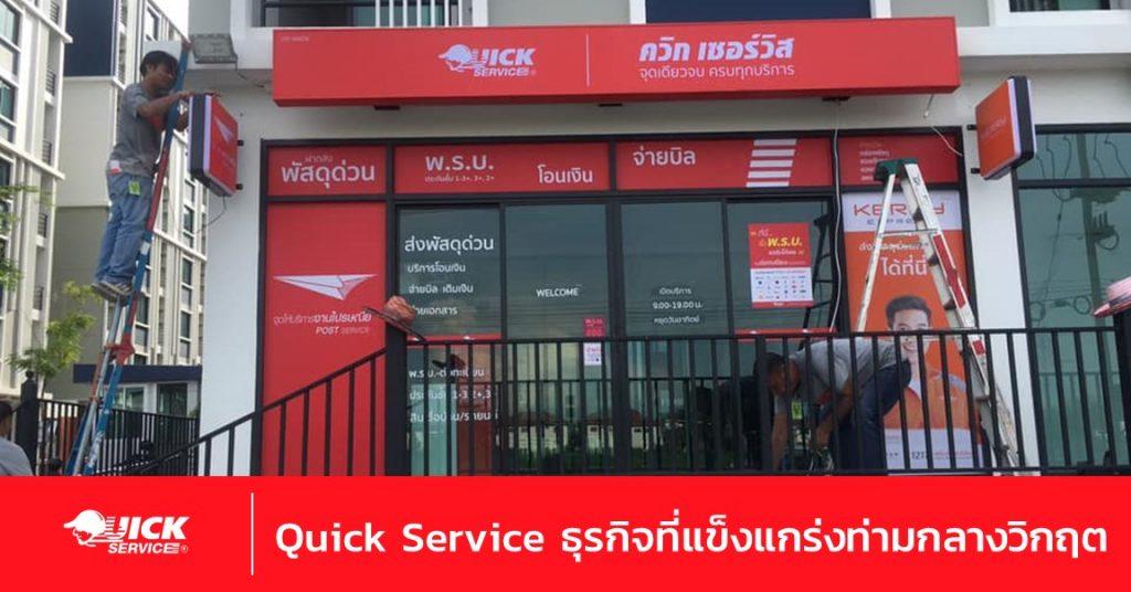 ทำไมจึงมีคนลงทุนเปิด Quick Service แม้ในวิกฤตโควิด