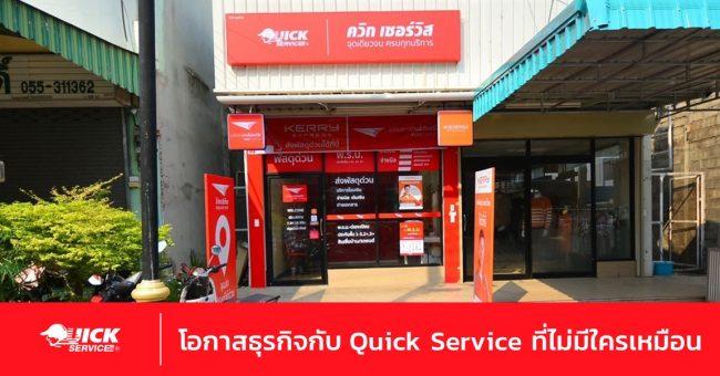 4 โอกาสสำคัญ ต้องเปิด Quick Service เท่านั้นถึงได้