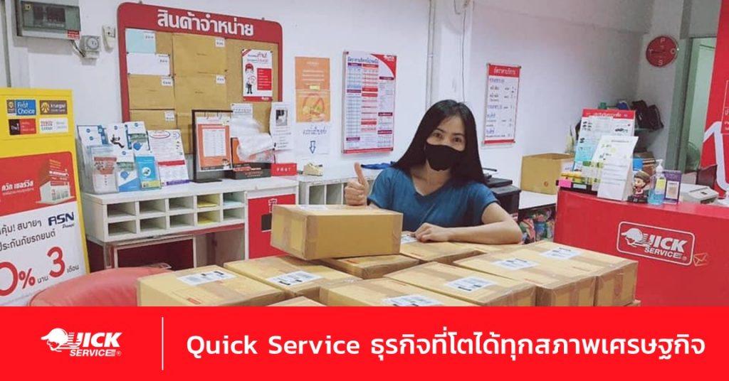 วิกฤตโควิด พิสูจน์ว่า Quick Service สุดแข็งแกร่ง