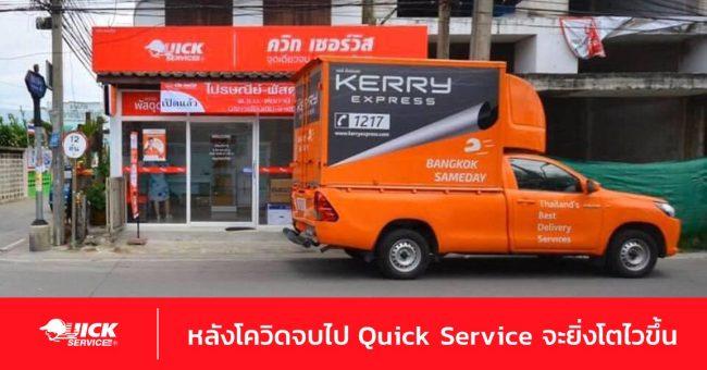 4 New Normal ใหม่ ที่ยิ่งทำให้ Quick Service ตอบโจทย์ชีวิตมากขึ้น
