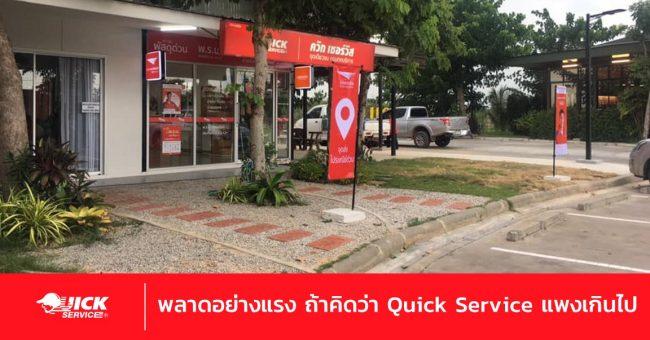 ลงทุนหลักแสนเปิด Quick Service ไม่ได้แพงอย่างที่ใครคิด