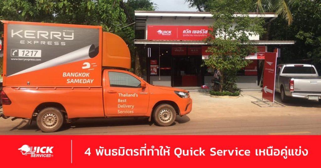 4 กลุ่มพันธมิตรธุรกิจ ที่ผลักดันให้ Quick Service รุ่งโรจน์