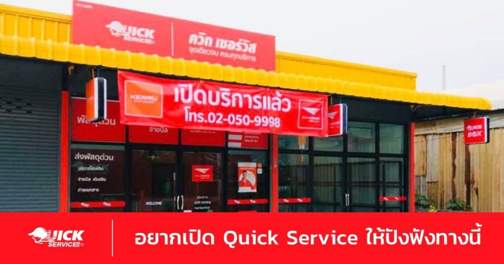 3 สิ่งที่ต้องฟัง ถ้าอยากเป็น Quick Service ให้ปังรุ่งโรจน์