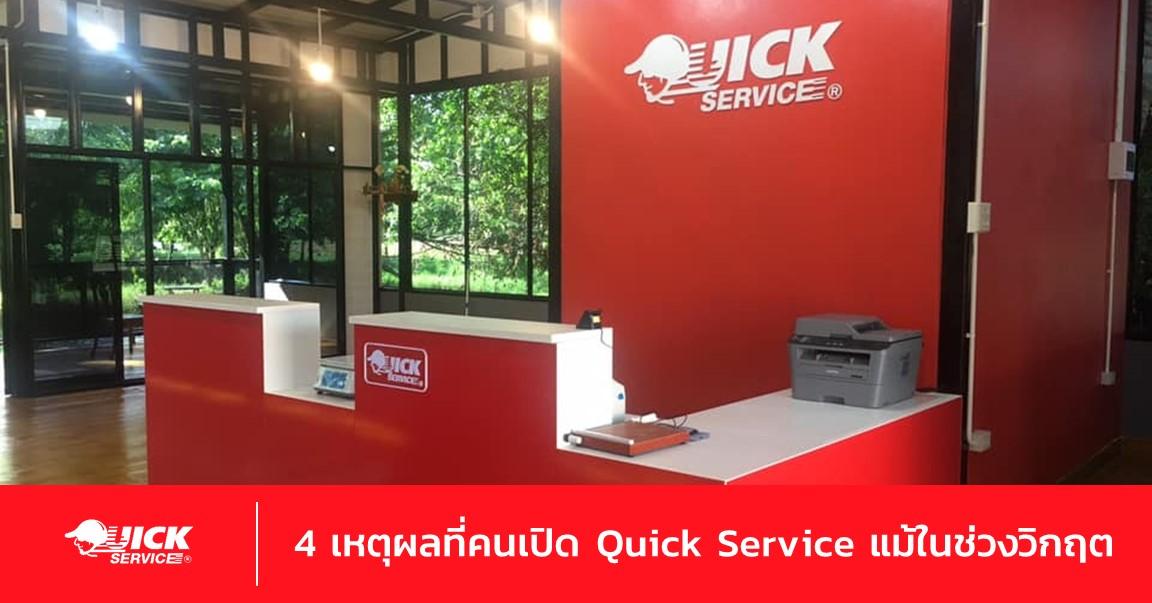 เปิด Quick Service วันนี้ ทำไมถึงมีโอกาสรุ่งมากที่สุด