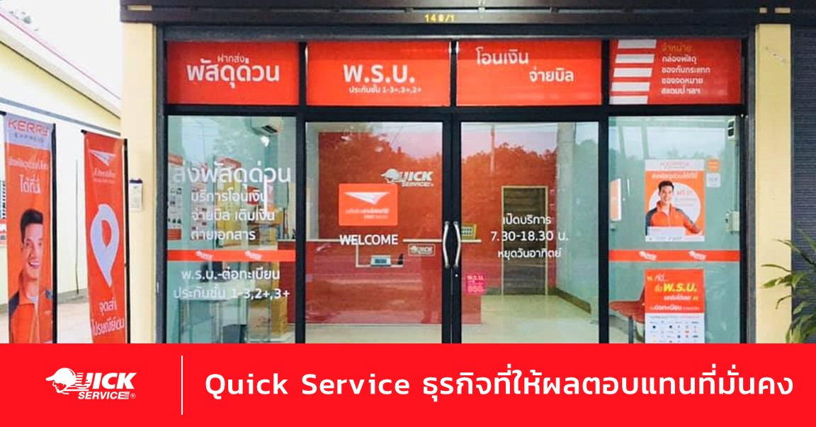 ผลตอบแทนดีแค่ไหน เมื่อตัดสินใจเปิด Quick Service