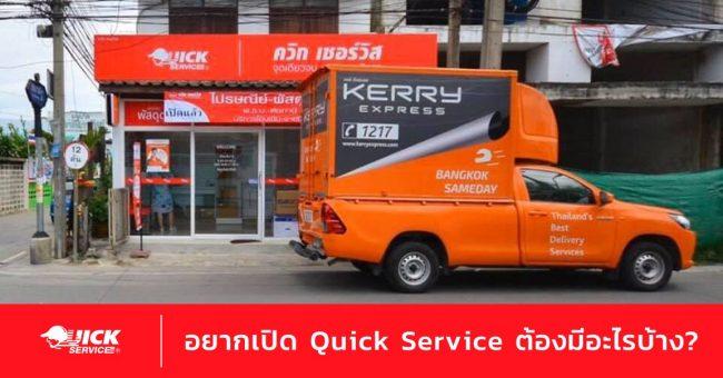 เงื่อนไขสำคัญที่ต้องใส่ใจ ในการเปิด Quick Service