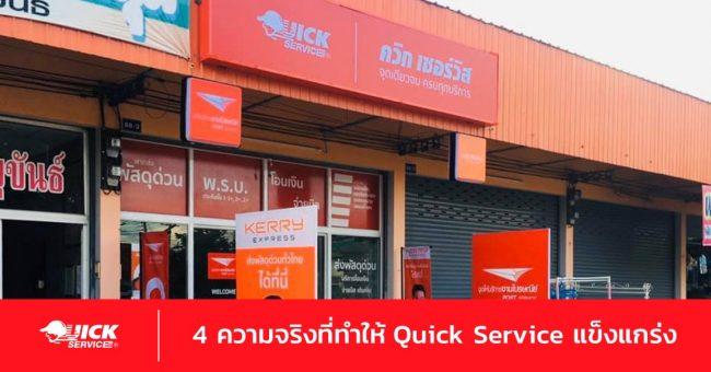 Quick Service แตกต่างอย่างไร ทำไมจึงน่าลงทุน