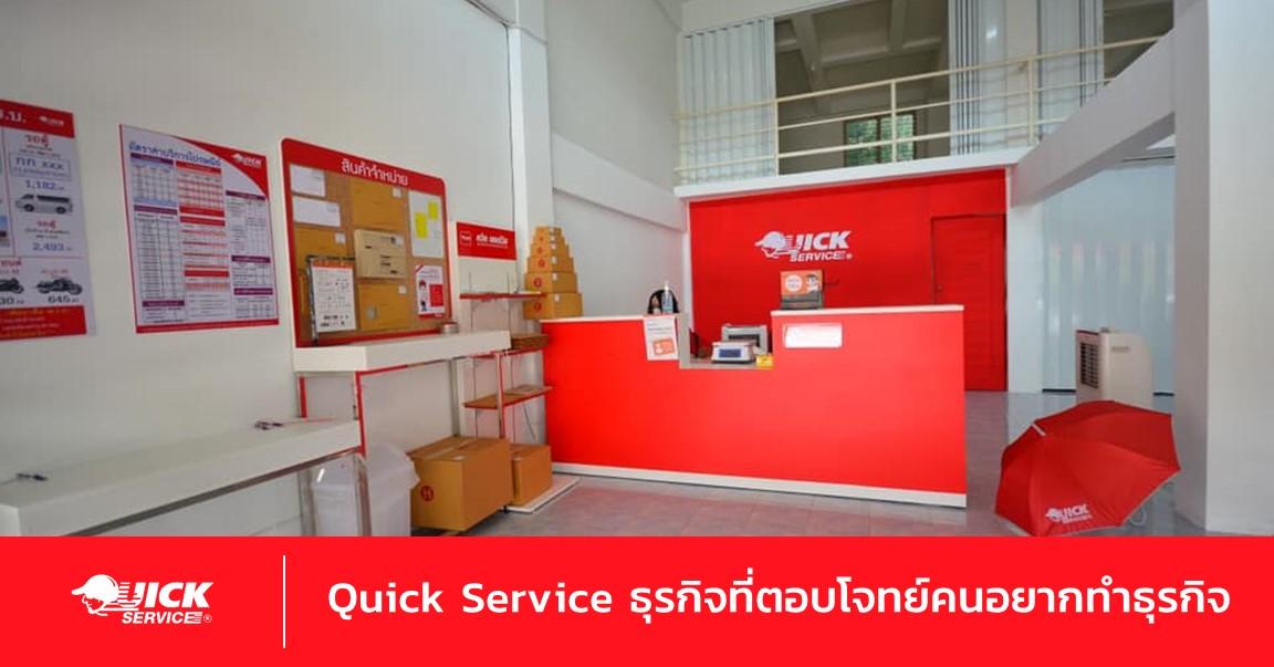 เปิด Quick Service ทำไมจึงมีสิทธิ์สำเร็จมากกว่า