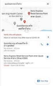 ค้นหาสาขา Quick Service ทำเลที่มีเปิดธุรกิจได้หรือไม่?