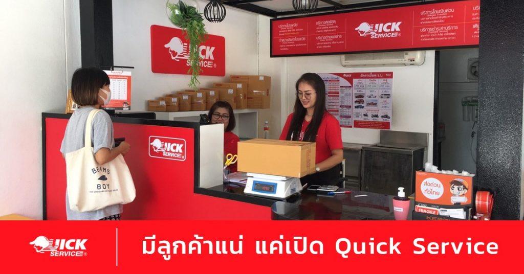 Quick Service ดียังไง ทำไมลูกค้าถึงเลือกใช้บริการ?