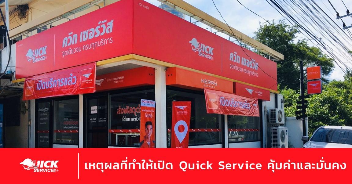 3 วิสัยทัศน์สำคัญที่ทำให้ Quick Service มั่นคงก้าวไกล