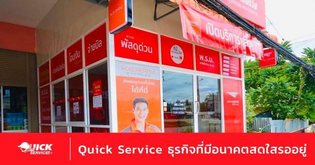 3 New Normal ใหม่ ที่ส่งให้ Quick Service ก้าวไกลมากขึ้น