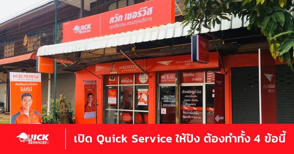 Quick Service