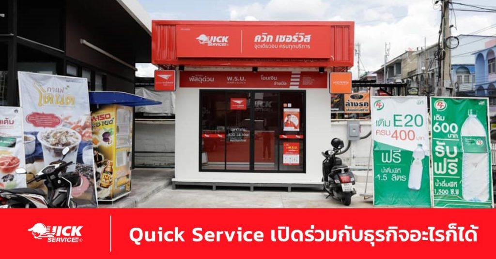 เปิด Quick Service