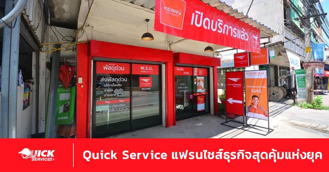 ทำไมลงทุนเปิด Quick Service