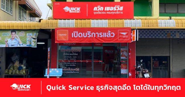 6 เหตุผลสำคัญ ที่ทำให้ Quick Service