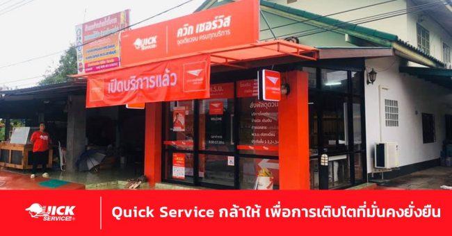 4 สิ่งที่ Quick Service ให้ได้ แต่แฟรนไชส์อื่นไม่กล้าให้