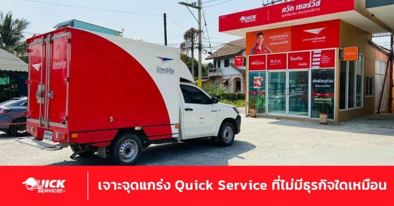 4 จุดแข็ง ดัน Quick Service2