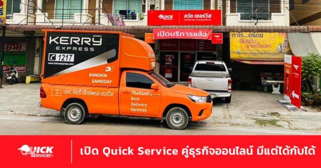 เปิด Quick Service คู่ธุรกิจออนไลน์ มีแต่ได้กับได้