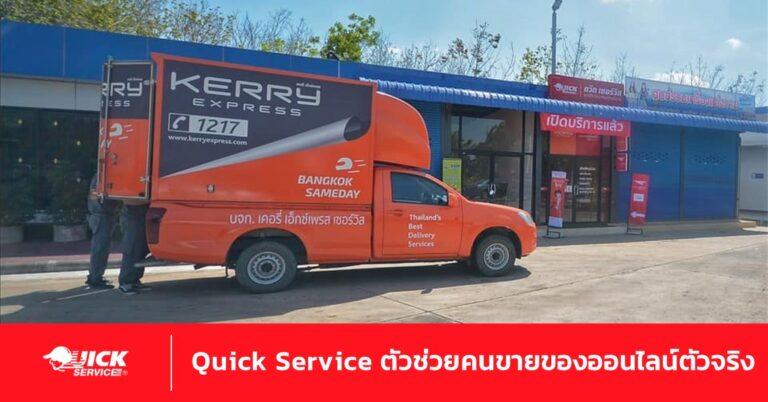 Quick Service ตัวช่วยคนขายของออนไลน์ตัวจริง