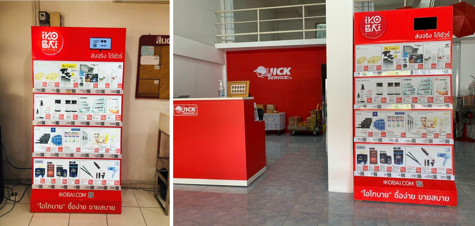 Quick Service ikobai