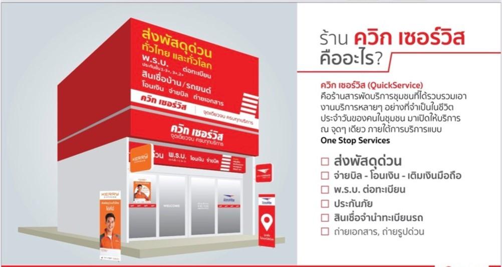 ร้าน Quick Service 0405